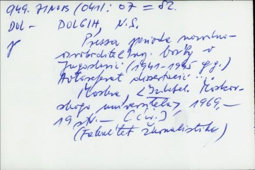 Pressa periode narodnoosloboditelnoj borby v Jugoslavii (1941.-1945. gg.) : autoreferat dissertacii... / N. S. Dolgih