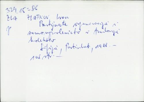 Partijnata organizacija  i samoupravlenieto v trudovija kolektiv / Ivan Zlatkov