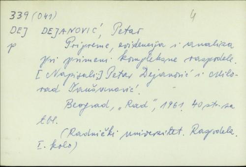 Pripreme, evidencija i analiza pri primeni kompleksne raspodele / Petar Dejanović