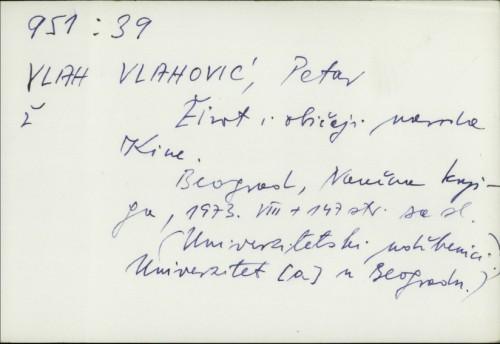 Život i običaji naroda Kine / Petar Vlahović.