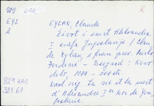 Život i smrt Aleksandra I. kralja Jugoslavije / Claude Eylan