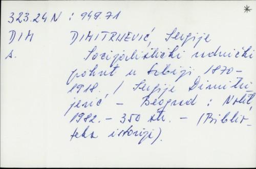 Socijalistički radnički pokret u Srbiji 1870-1918. / Sergije Dimitrijević
