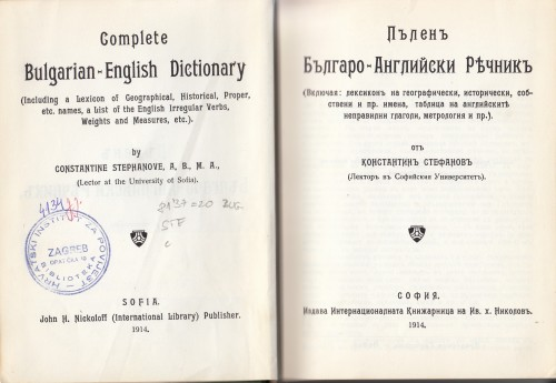 Complete Bulgarian-English dictionary / Konstantin Stefanov.