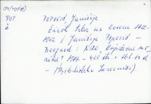 Život Srba na Kosovu 1812.-1912. / Janićije Popović