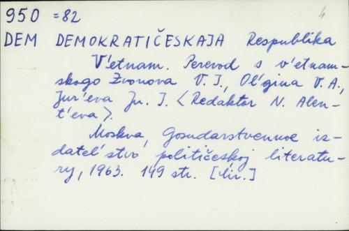 Demokratičeskaja Respublika V'etnam / [prevod s v'etnamskogo Zvonova V. J., Ol'gina V. A., Jur'eva Ju. I.]