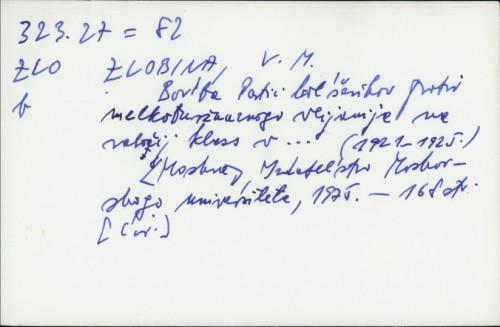 Bor'ba partii bol'ševikov protiv melkoburzhuaznogo vlijanija na rabočij klass v ... : (1921-1925)