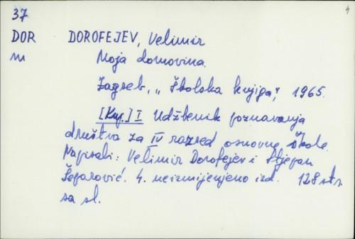 Moja domovina / Velimir Dorofejev