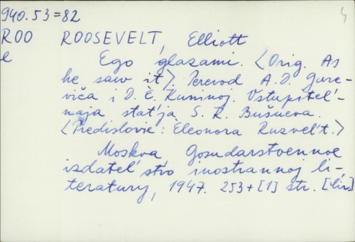 Ego glazami / Elliott Roosevelt ; Prevod : A. D. Gurevič i D. E. Kuminoj