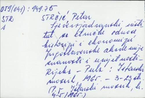 Sjeverojadranski institut za etničke odnose, historiju i ekonomiju Jugoslavenske akademije znanosti i umjetnosti - Rijeka - Pula Petar Strčić